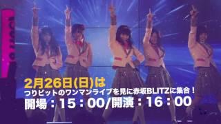 つりビット 2017年2月26日(日)ワンマンライブ 赤坂サカナ! ~みんなで...