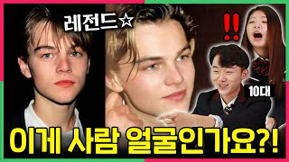 충격적인 헐리웃 중년 배우의 리즈시절을 본 10대 반응