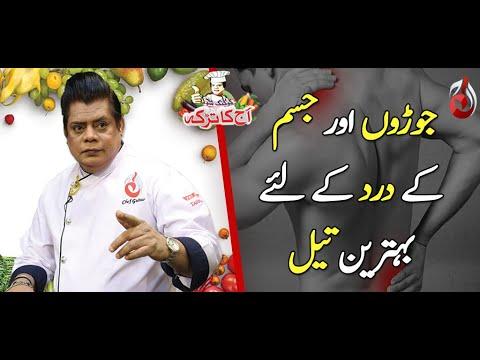 Jismani Aur Joron Kay Dard Kay Liye Behtreen Tail | Aaj Ka Totka by Chef Gulzar