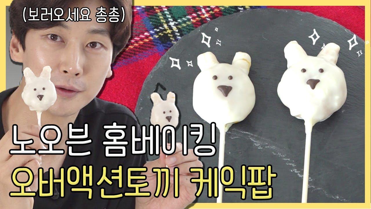 🐰노오븐 오버액션토끼 케익팝 만들기ㅣ홈베이킹 No-Oven Cake POP (ENG,JP)