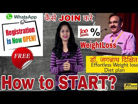 How to Register Dr Jagannath Dixit Effortless Diet Plan | जगन्नाथ दीक्षित diet registration HINDI