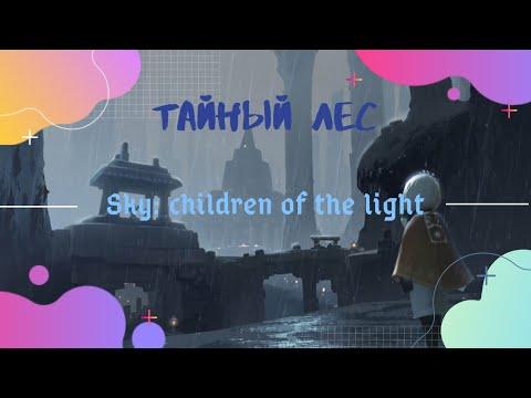 Sky:children Of The Light/ тайный лес/ все духи