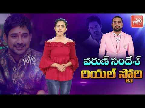 Varun Sandesh Real Life Story   Family   Education   Bigg Boss 3 Telugu   Telugu Movies   YOYO TV