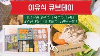 8개월 아기 이유식 큐브 함께 만들어요! (Feat. …