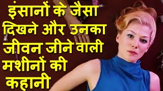 Surrogates movie Ending explained in hindi  Hollywood MOVIES Explain In Hindi