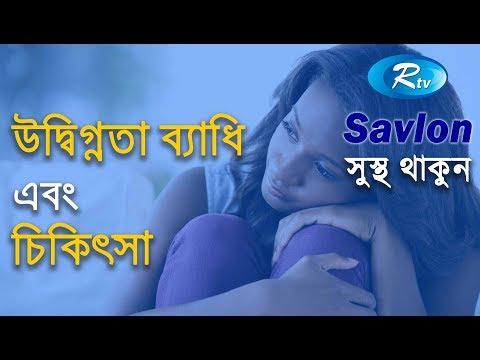 Anxiety Disorder and Treatment | Bangla Health Tips | Rtv  Lifestyle | Rtv