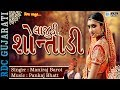 Download Lajudi Shontadi | લાજુડી શૉન્તાડી | Popular Gujarati Lok Geet | Maniraj Barot | Full Audio Song MP3 song and Music Video