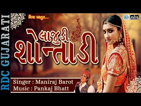 Lajudi Shontadi | લાજુડી શૉન્તાડી | Popular Gujarati Lok Geet | Maniraj Barot | Full Audio Song