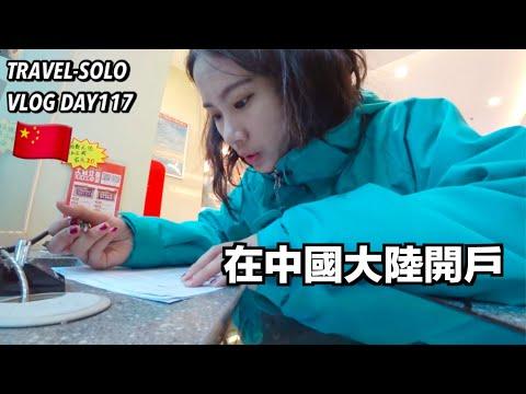 環遊世界Day117成都:在中國大陸開戶 辦微信