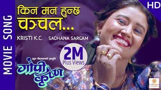 """Kina Man Hunchha Chanchal - """"GOPI KRISHNA"""" Movie Song    Ft. Kristi K.C.   Sadhana Sargam"""
