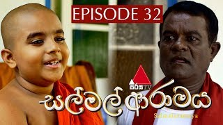 සල් මල් ආරාමය | Sal Mal Aramaya | Episode 32 | Sirasa TV Thumbnail
