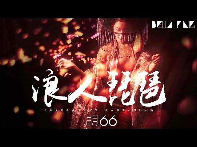 胡66 - 浪人琵琶 (抖音古風神曲)【歌詞字幕 / 完整高清音質】♫「浪人回頭 心動則心痛...」Hu Liu Liu - Ronin's Lute