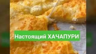 Не пожалела сыра Настоящий ХАЧАПУРИ Домашний повар Грузинская еда для Всех Рецепт в описании