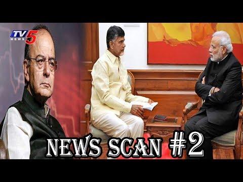 రాష్ట్రానికి ఇవ్వాల్సినవి ఇస్తారా..? ఇవ్వరా..?   AP Special Package   News Scan #2   TV5 News