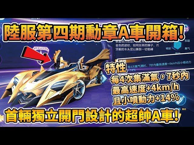 【小草Yue】首輛開門獨立設計的A車「聖金獅王」!強韌之草極限操作連「彈幕」都刷666!陸服第四期勳章A車!【Garena極速領域】