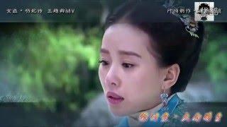 【女医·明妃传】电视剧主题曲·徐佳莹 大雨将至·唯美MV…… 超清