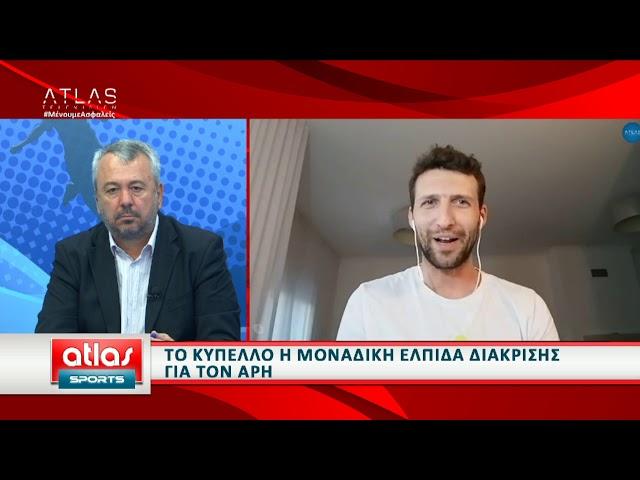 ATLAS SPORTS ΜΕΡΟΣ 3 15-06-2020