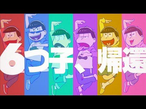 TVアニメ「おそ松さん」第2期 本PV