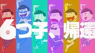 Watch Osomatsu-san 2nd Season Anime Trailer/PV Online