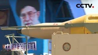 [中国新闻] 伊朗22日将在海湾地区举行盛大阅兵 | CCTV中文国际