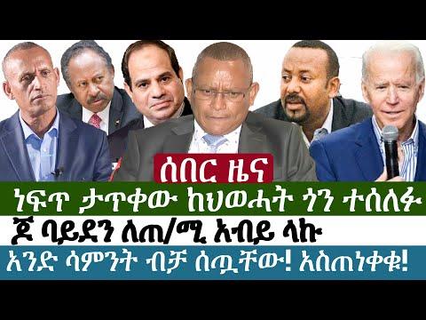 Ethiopia | የእለቱ ትኩስ ዜና | አዲስ ፋክትስ መረጃ | Addis Facts Ethiopian News | Abiy Ahmed