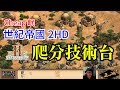 Cheap 世紀帝國中文直播-週日20:00 PTT賽 RORY VS LB