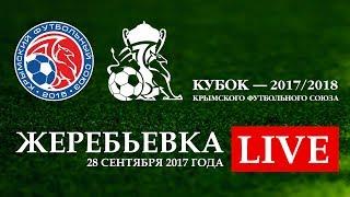 Жеребьевка Кубка КФС сезона-2017/18