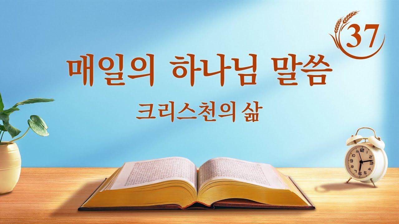 매일의 하나님 말씀 <말씀이 모든 것을 이룬다>(발췌문 37)
