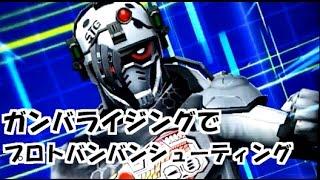 ガンバライジング GH2弾 プロトバンバンシューティングガシャット スキャンでプレイしてみた。 仮面ライダーエグゼイド スナイプ ガシャットヘンシン 2弾 GANBARIZING thumbnail