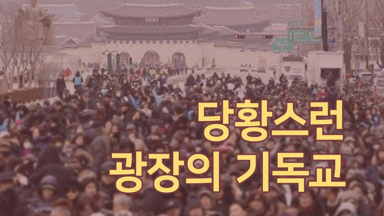 [ #솔문솔답 ] 1-1. 당황스런 광장의 기독교(전광훈식 기독교 1편)_김형국목사