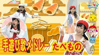 手遊び歌・童謡チャンネル「子育てTVハピクラ」 【手遊び歌】たべものメ...