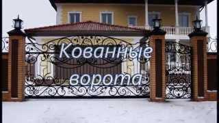 Кованые ворота(, 2015-01-17T09:13:51.000Z)