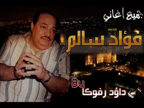 فؤاد سالم - مو بيدينا  -الاصلية HD