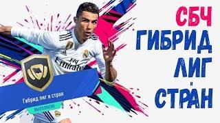 FIFA 19 ГИБРИД СТРАН (SBC) 🌍