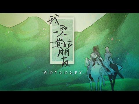 【HD】以冬 - 我的一個道姑朋友 [歌詞字幕][遊戲《劍俠情緣網絡版3》同人主題曲][完整高清音質] Yi Dong - One Of My Taoist Nun Friends