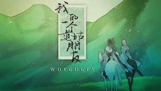 【HD】以冬 - 我的一個道姑朋友 [歌詞字幕][遊戲《劍俠情緣網絡版3》同人主題曲][完整高清音質] Yi Dong - One Of My Taoist Nun Friends thumbnail