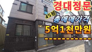 [대구원룸매매]경대정문 앞 수익형원룸건물매매.부담없는 …