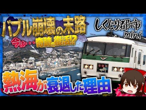 「バブル崩壊の末路」日本一の温泉街も廃墟化!なぜ!?【しくじり都市mini】《熱海編》【ゆっくり解説】