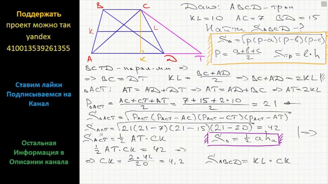Решение задачи найти площадь трапеции решение задач по математике в начальной школе