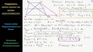 Геометрия Найдите площадь трапеции, диагонали которой равны 15 и 7, а средняя линия равна 10.