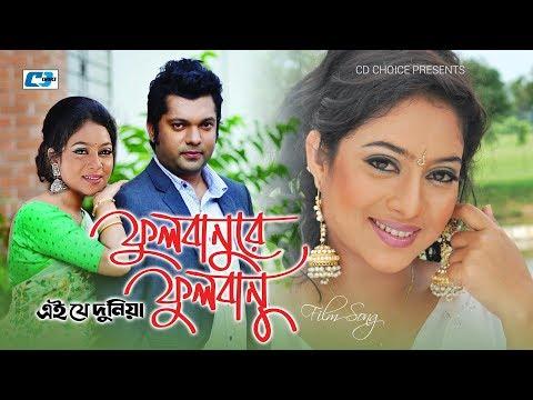 Ful Banure Ful Banu | Abida Sultana | Jou | Shabnur | Bangla Movie Song | FULL HD