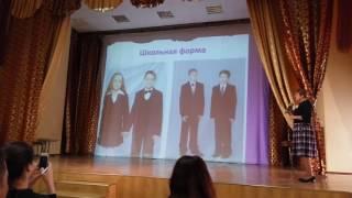 Презентация Гимназия 56