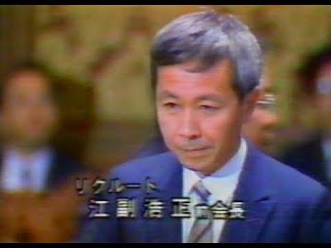 88年 リクルート疑惑 江副証人喚問からの政治家の言い訳集
