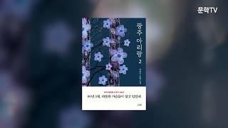 【문학TV】 문학신간 001