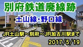 別府鉄道廃線跡/土山線・野口線