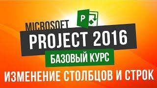 Бесплатный курс по Microsoft Project 2016 Урок 16 Изменение ширины столбцов и высоты строк