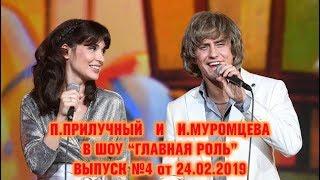 """""""Главная роль"""" ! Выпуск №4"""