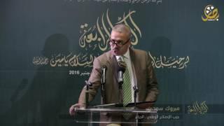 """مبروك سعدي """"الجزائر"""": الإمام رحمه الله من العلماء المجددين والأماجد"""