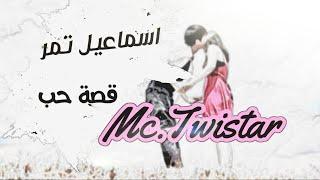 اسـماعـيل تـمر || قصة حب || Mc.Twistar