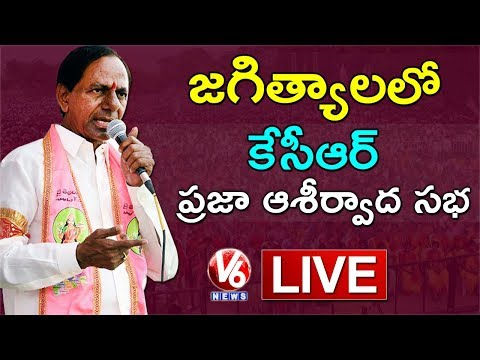 CM KCR LIVE | TRS Public Meeting In Jagtial | Telangana Elections 2018 | V6 News